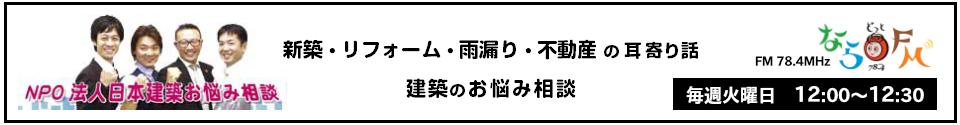 NPO法人日本建築お悩み相談